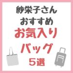 紗栄子さんオススメ|お気に入りバッグ 5選 まとめ
