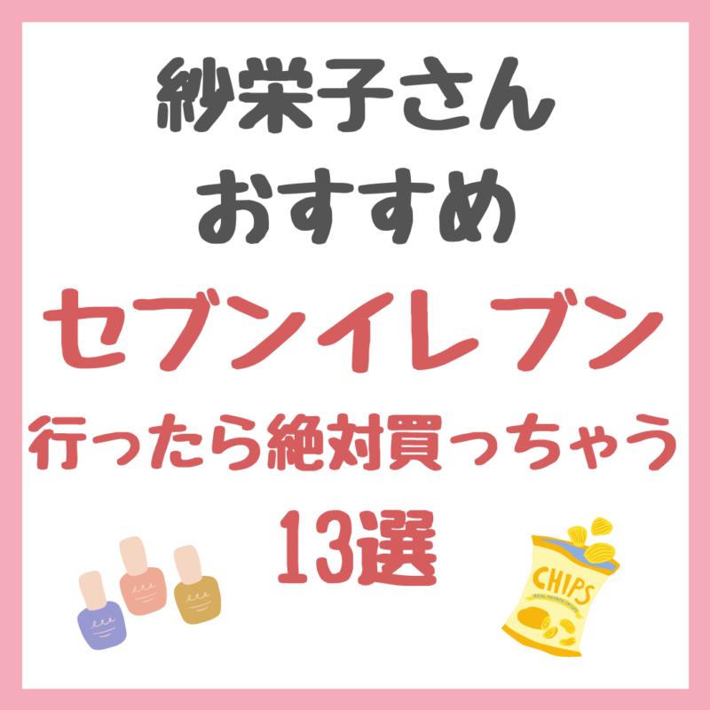 紗栄子さんオススメ|セブンイレブンおすすめ購入品 13選 まとめ