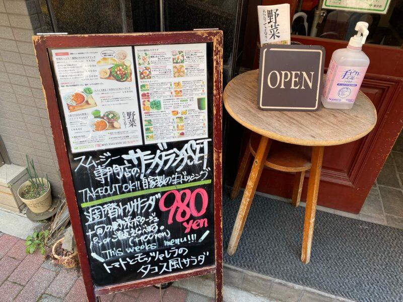 ベジタリテル@東銀座 暑い日にもぴったり!罪悪感無しの美味しいスムージー