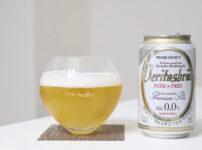 【ヴェリタスブロイ】添加物不使用!授乳中も安心の美味しいノンアルコールビール
