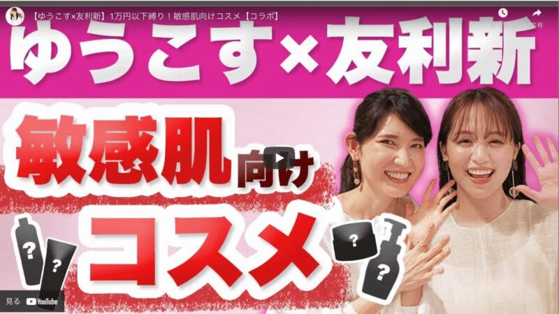 友利新さんが「ゆうこすさんコラボ 敏感肌向けコスメ(1万円以下)」を紹介!