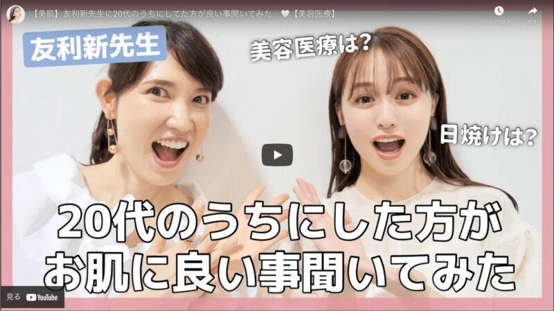 友利新さんが「ゆうこすさんコラボ 20代にやった方が良い事」を紹介!
