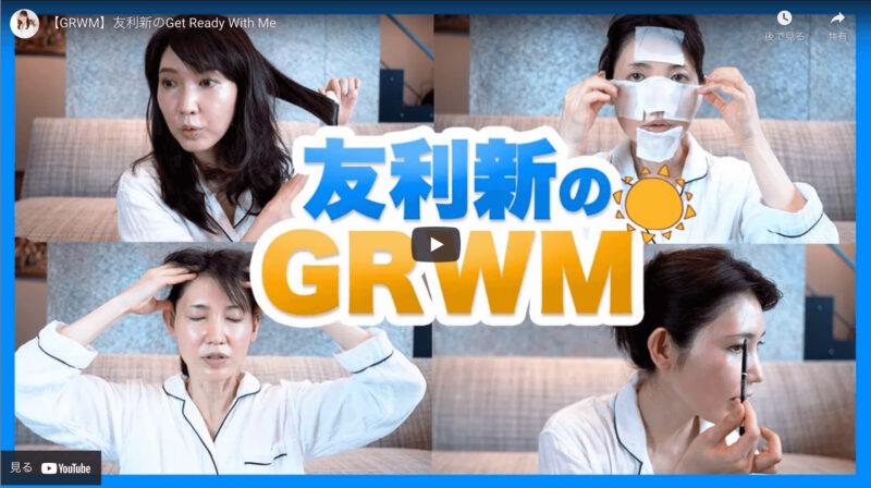 友利新さんが「GRWM 愛用コスメ」を紹介!