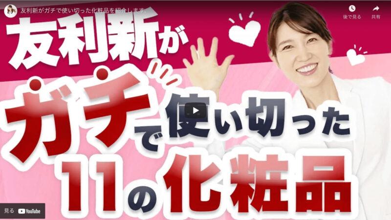 友利新さんが「ガチで使い切った化粧品11選」を公開