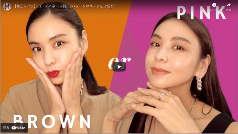 タキマキの毎日メイク|滝沢眞規子さんが『コーディネート別の毎日メイク 2パターン』を公開!
