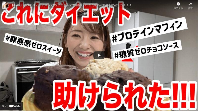 竹脇まりなさんが「iHerbリピ買い必須の神商品」の動画を公開!