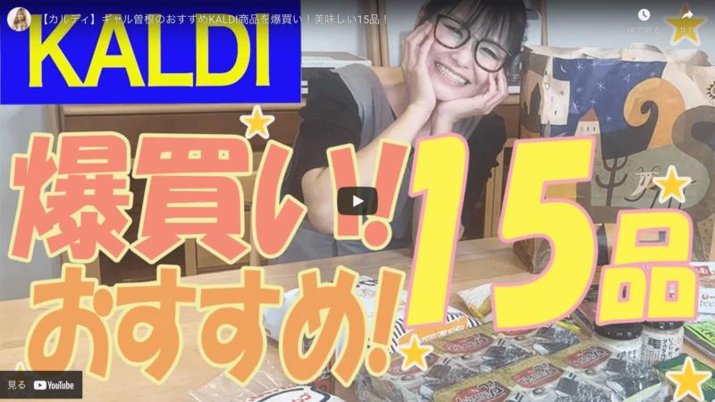 ギャル曽根さんが「KALDI(カルディ)爆買い商品 15品」を動画で紹介!