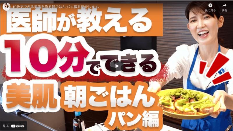 美肌を作る朝ごはん・パン編 レシピ 友利新さんオススメの 美肌ブランチ【新'sキッチン】