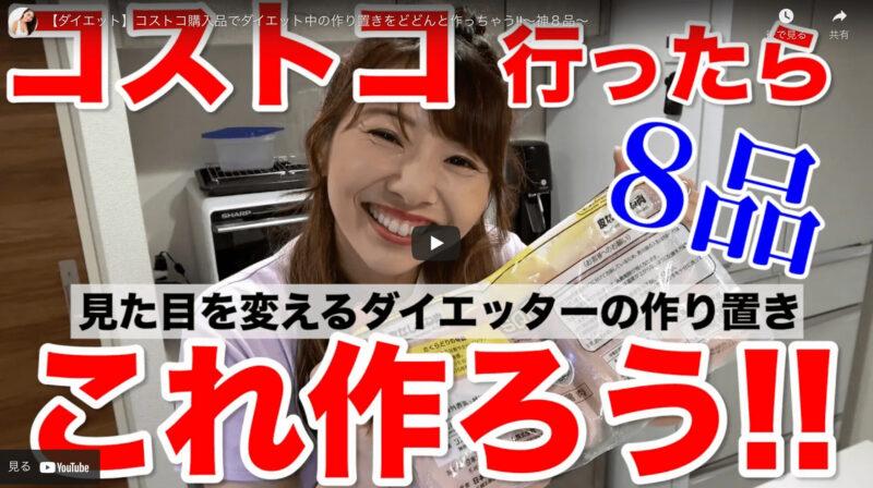 竹脇まりなさんが『コストコ購入品でダイエット中の作り置きレシピ 8選』を公開!