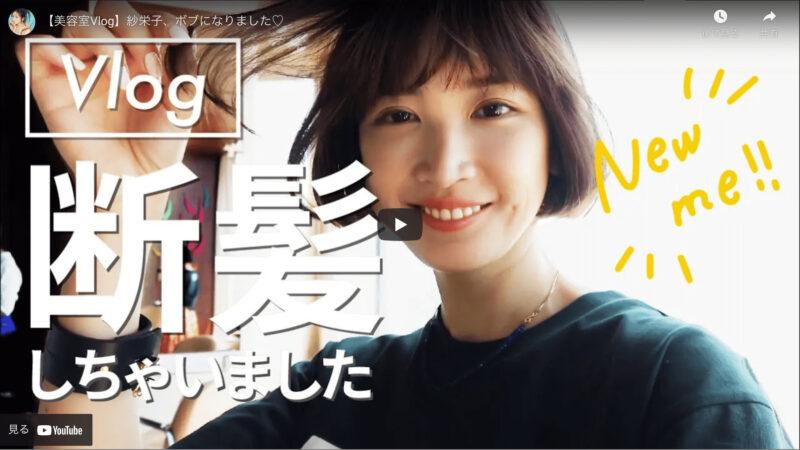 紗栄子さんが通う美容院③ BEAUTRIUM七里ケ浜店