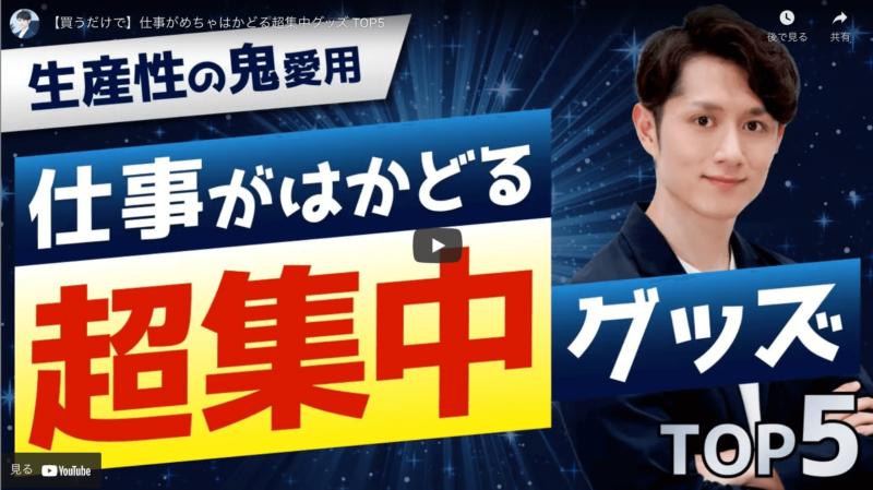 マコなり社長が『【買うだけで】仕事がめちゃはかどる超集中グッズ TOP5』を紹介!