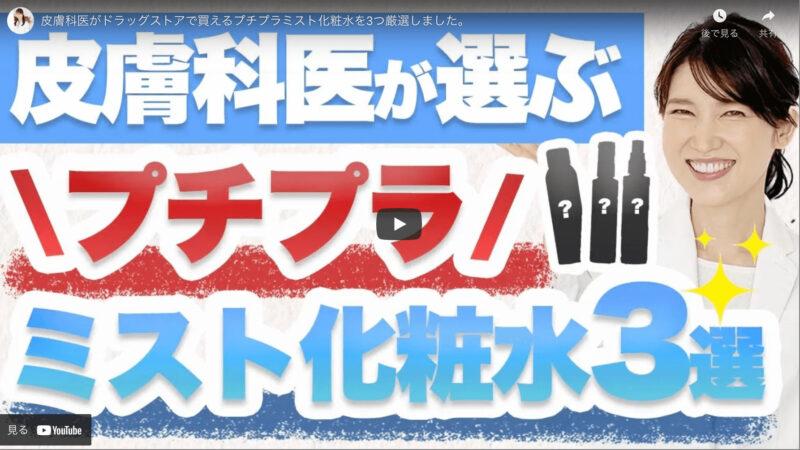 友利新さんが「プチプラミスト化粧水 3選」を紹介!