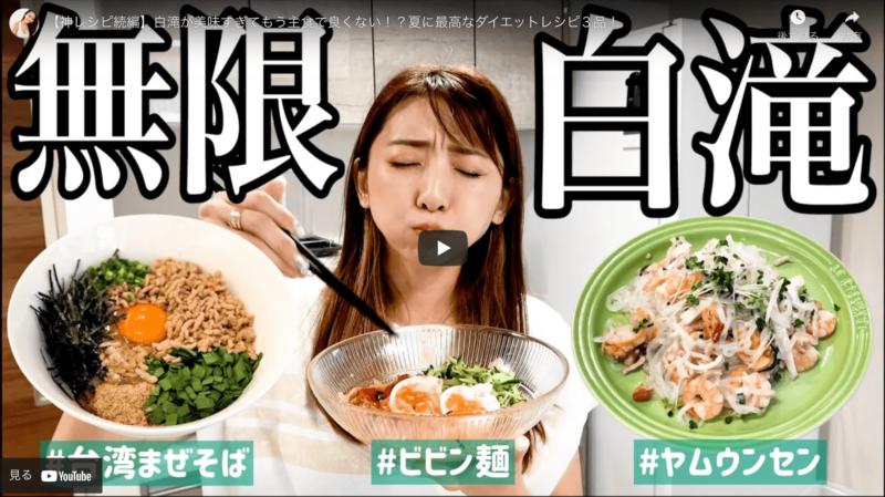 ダイエット白滝レシピ 続編3品|竹脇まりなさんオススメの夏に最高なダイエット料理!