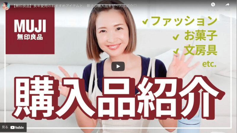 紗栄子さんが「無印良品の長年の愛用アイテムとおすすめ購入品」を公開