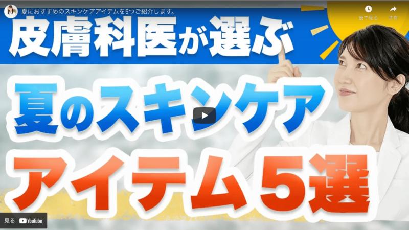 友利新さんが「夏のスキンケアアイテム 5選」を紹介!