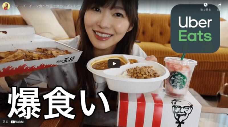 指原莉乃さんがYoutubeで「UberEats食べ放題で爆食い」を公開!