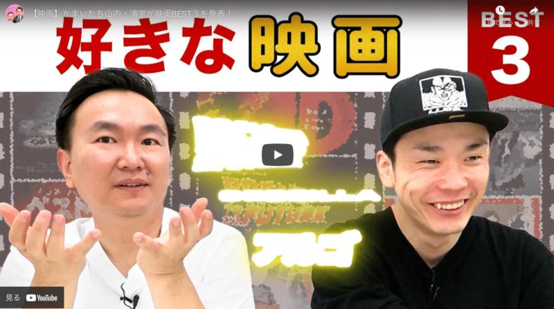 かまいたちが『好きな映画BEST3』のランキング動画を公開!