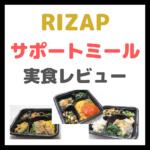 ライザップ サポートミール 実食レビュー|特徴・口コミ・評判・感想など
