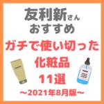 友利新さんオススメ|ガチで使い切った化粧品 11選 まとめ(2021年8月版)
