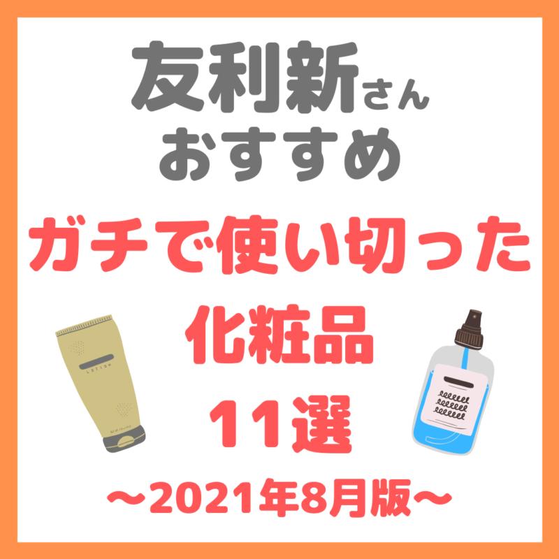 友利新さんオススメ ガチで使い切った化粧品 11選 まとめ(2021年8月版)