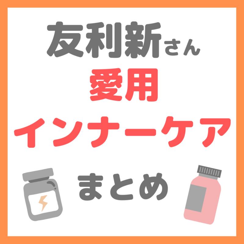 友利新さん愛用 インナーケア(サプリメント・プロテイン・ドリンク) まとめ