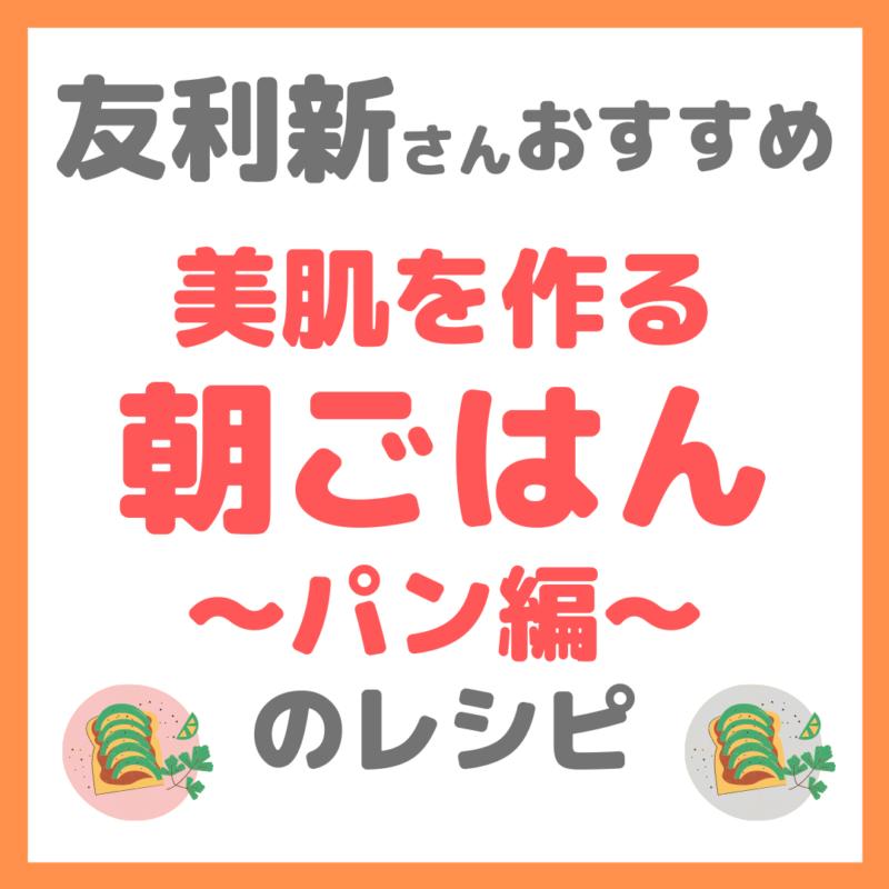 友利新さんオススメ 美肌を作る朝ごはん・パン編のレシピ 美肌ブランチの作り方!【新'sキッチン】