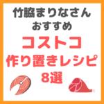 竹脇まりなさんおすすめ|コストコ購入品でダイエット中の作り置き 8選 まとめ