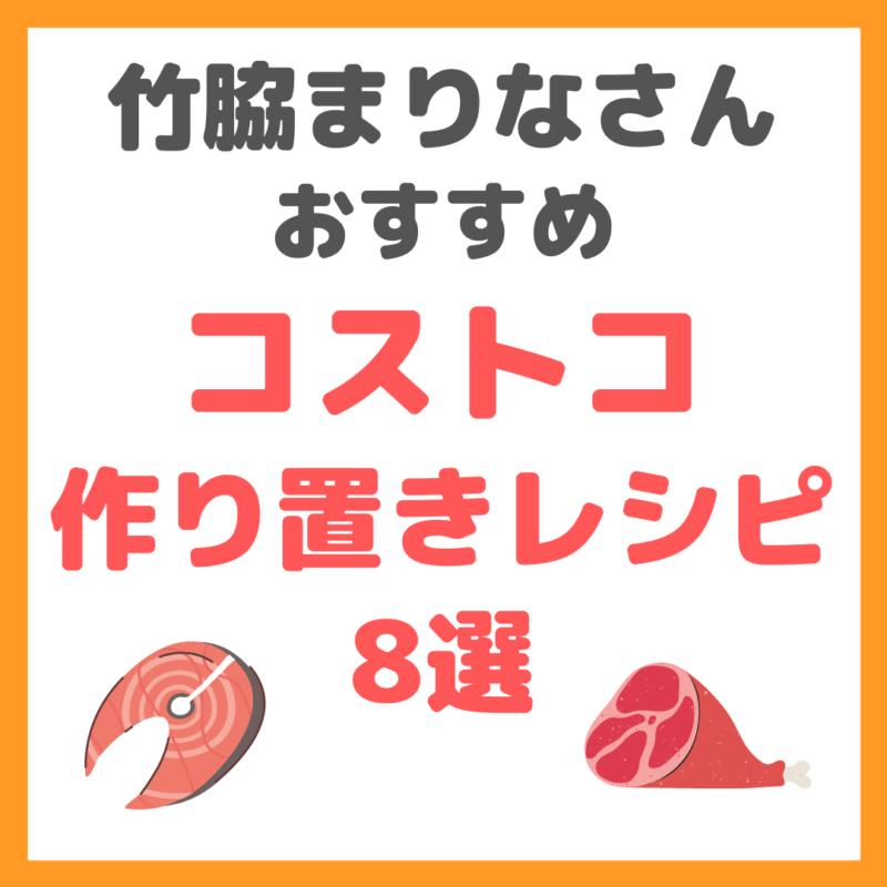 竹脇まりなさんおすすめ コストコ購入品でダイエット中の作り置き 8選 まとめ