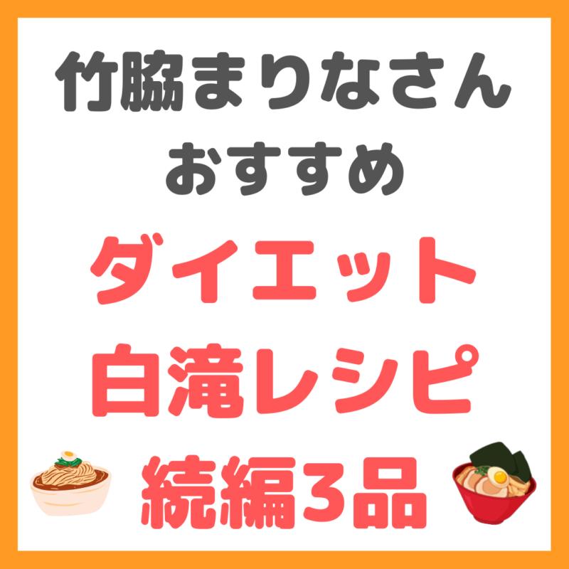 竹脇まりなさんオススメ|ダイエット白滝レシピ 続編3品 まとめ 〜神レシピの続編!〜
