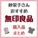 紗栄子さんオススメ|無印良品の購入品 まとめ