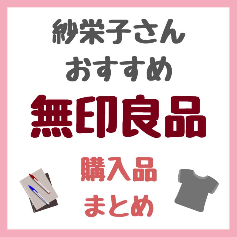 紗栄子さんオススメ 無印良品の購入品 まとめ