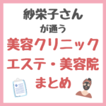 紗栄子さんが通う美容クリニック・サロン・美容皮膚科・エステ・美容院・ジム 情報まとめ