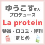 ゆうこすさんプロデュース「La protein(ラ プロテイン)」|特徴・味・口コミ・評判をレビュー!