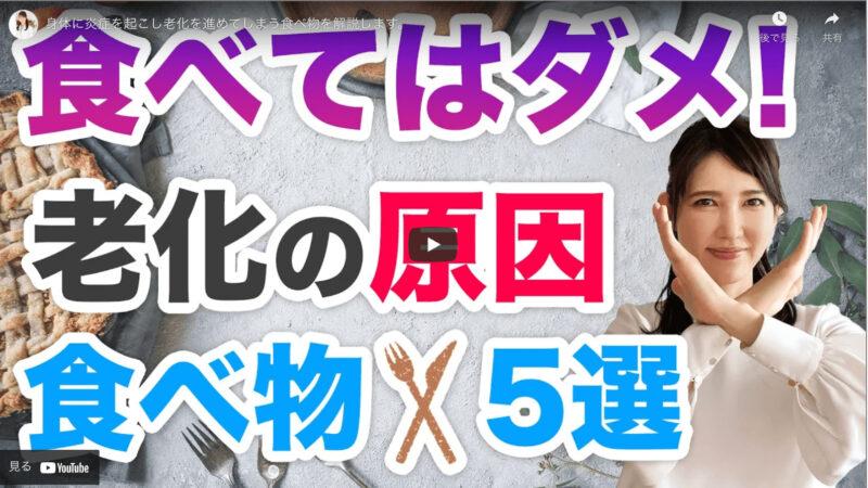 友利新さんが「食べてはダメな老化の原因になる食べ物 5選」を紹介!