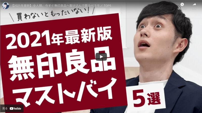 マコなり社長が『【2021年最新】今すぐ無印良品へ駆け込んで買うべきモノ TOP5』を紹介!