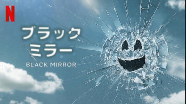 マコなり社長おすすめ Netflixで見ないと後悔する人気作品 第5位|ブラック・ミラー