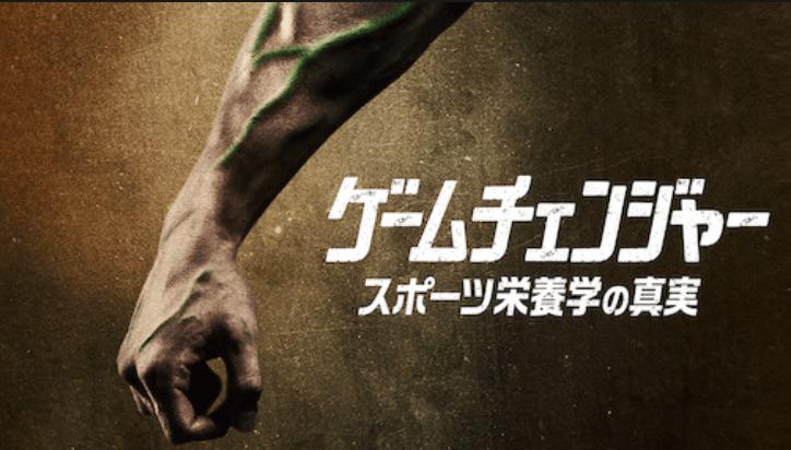 マコなり社長おすすめ Netflixで見ないと後悔する人気作品 第3位|ゲームチェンジャー: スポーツ栄養学の真実