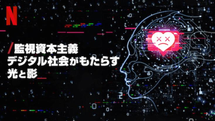 マコなり社長おすすめ Netflixで見ないと後悔する人気作品 第2位|監視資本主義: デジタル社会がもたらす光と影
