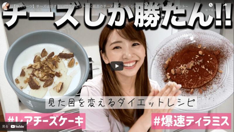 チーズスイーツレシピ 2品|竹脇まりなさんオススメのダイエットレシピ!