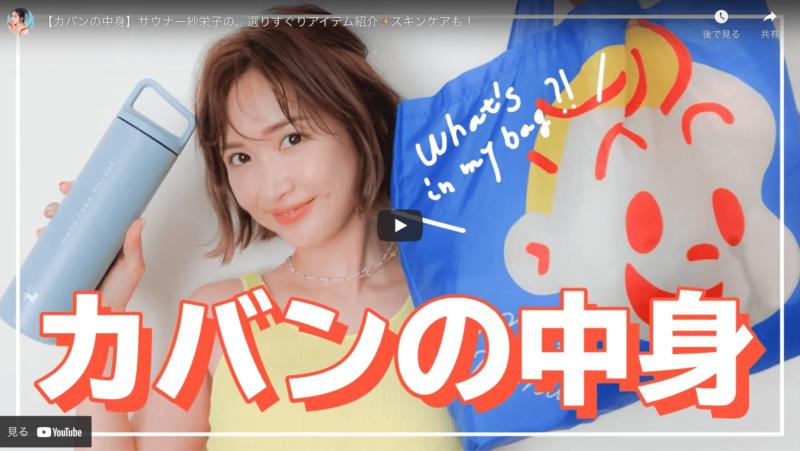 紗栄子さんが「サウナーカバンの中身」を公開 〜サウナグッズ・スキンケアグッズなど〜
