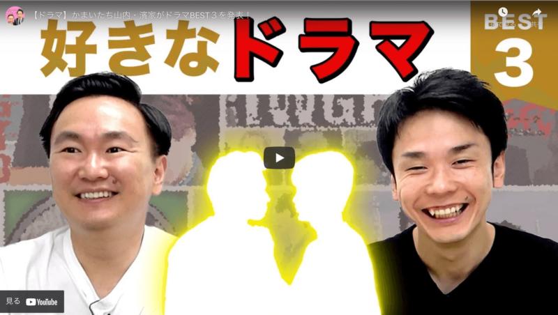 かまいたちが『ドラマBEST3』のランキング動画を公開!