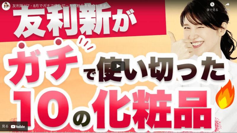友利新さんが「7・8月でガチで使い切った化粧品10選」を公開