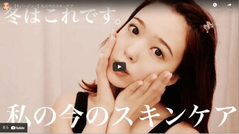 藤田ニコルさんが『冬バージョンのスキンケア』を公開! 〜化粧水・美容液・乳液・シートマスク・美顔器など〜
