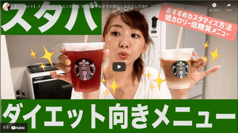 竹脇まりなさんが「スタバのダイエット向きメニューとカスタム方法」を公開!