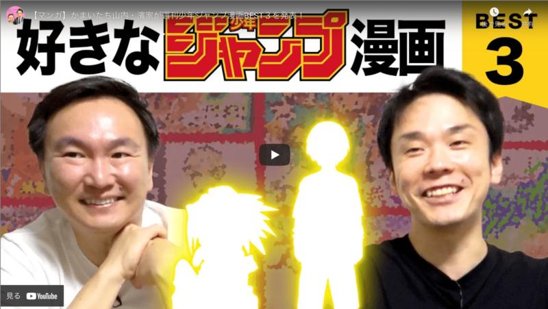 かまいたちがおすすめの『週刊少年ジャンプ漫画BEST3』のランキング動画を公開!