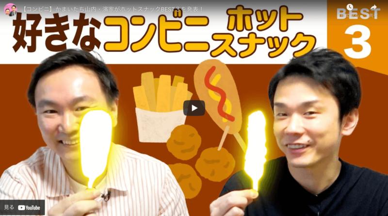 かまいたちがおすすめの『コンビニ・ホットスナック BEST3』のランキング動画を公開!