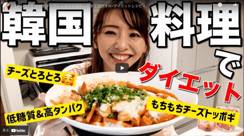 「低糖質チーズトッポギ」のレシピ 竹脇まりなさんオススメの神ダイエットレシピ!