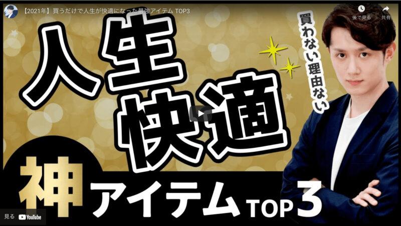 マコなり社長が『【2021年】買うだけで人生が快適になった最強アイテム TOP3』を紹介!