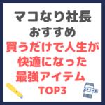 マコなり社長おすすめ|【2021年】買うだけで人生が快適になった最強アイテム TOP3 まとめ