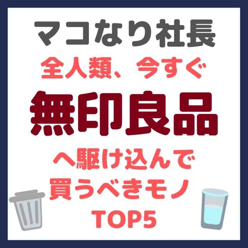 マコなり社長おすすめ|【2021年最新】今すぐ無印良品へ駆け込んで買うべきモノ TOP5 まとめ